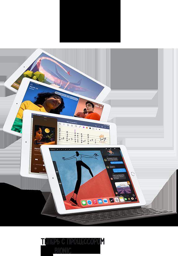 Встречайте новый ipad 8!