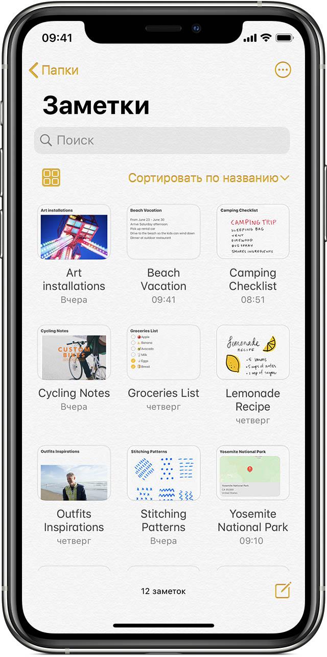 Приложение заметки с картинками на айфон