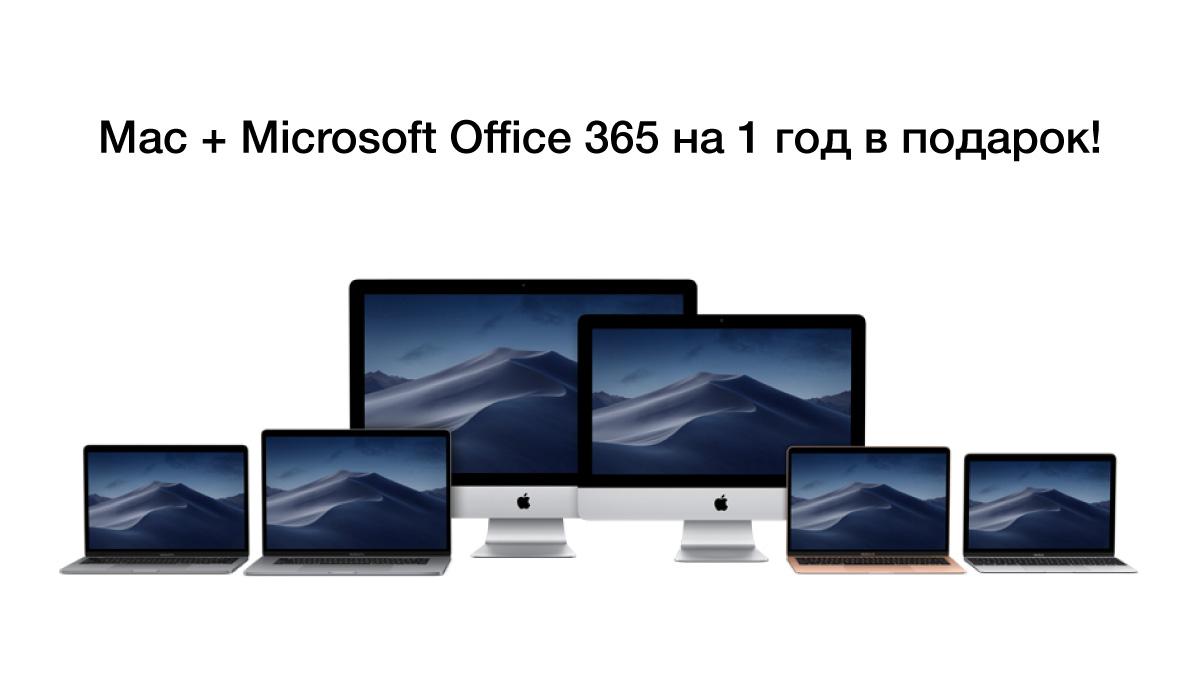 Полный комплект  купи Mac и получи Microsoft Office 365 в подарок e4fe88df3642f