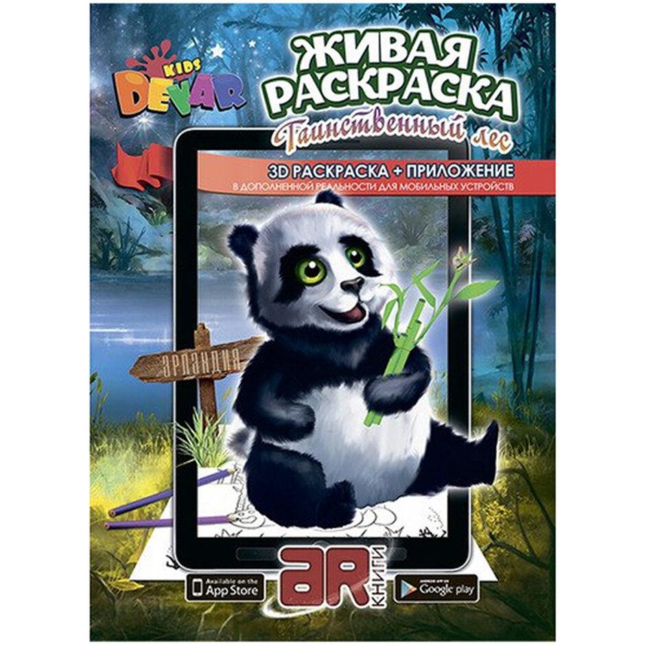 """Живая Раскраска """"Таинственный лес"""" 9785990712973 купить в ..."""
