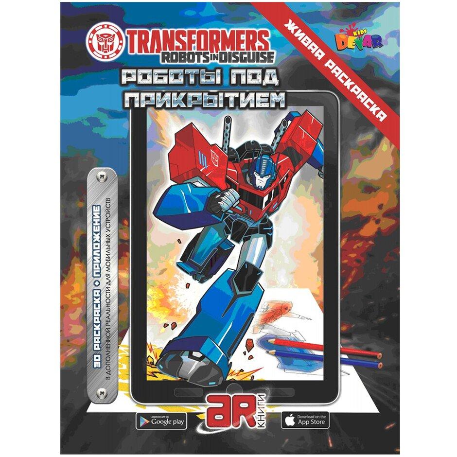 """Живая Раскраска """"Трансформеры: Роботы под прикрытием ..."""