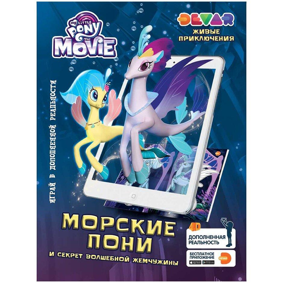 "Живые приключения My Little Pony The Movie ""Морские пони и ..."