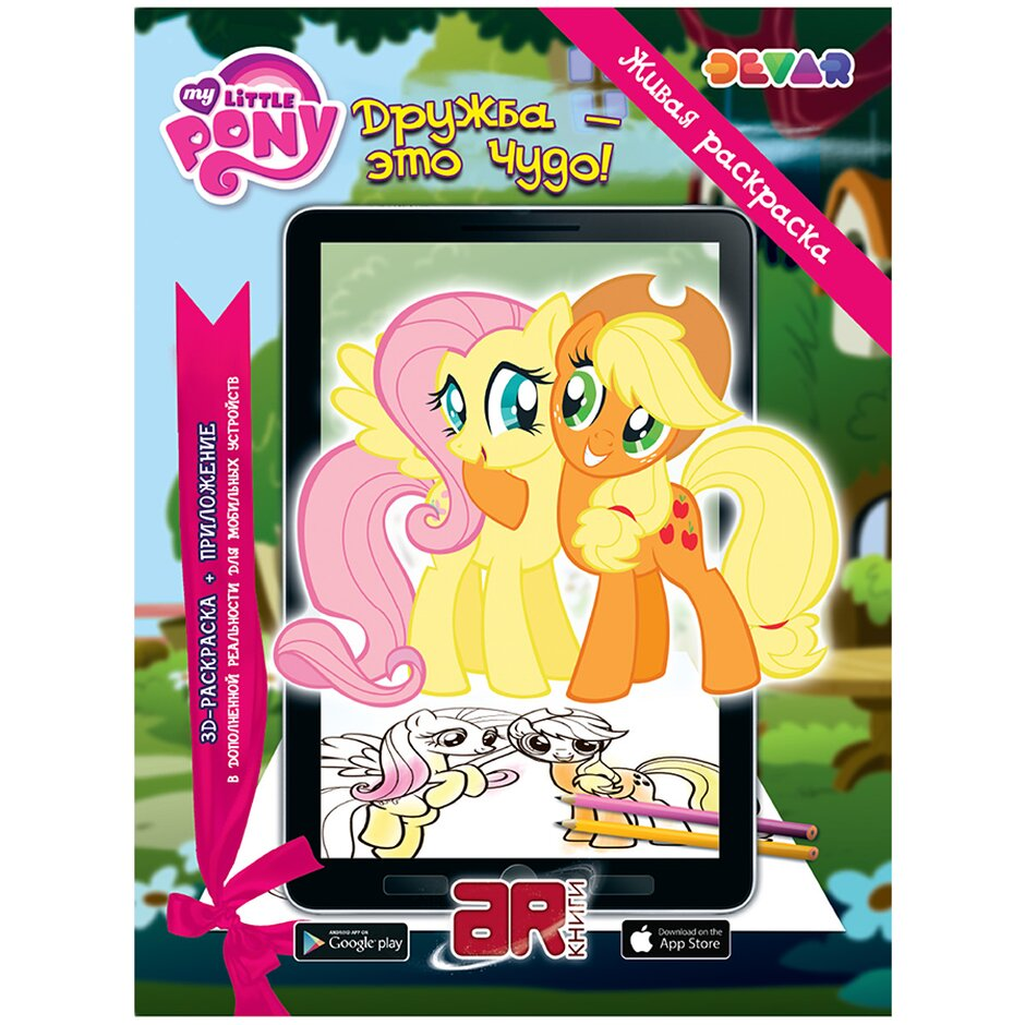 """Живая Раскраска """"Мой маленький пони: Дружба - это чудо ..."""
